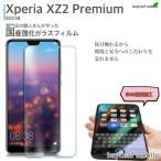 Xperia XZ2 Premium ...