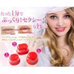 日本で唯一の正規品販売店  フルリップス・リップ・エンハンサー Fullips Lip enhancers