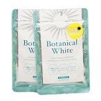 Botanical White(ボタニカル ホワイト)サプリメント 飲む日焼け止め 9.0g(300mg×30粒)x2セット