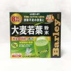 限定8包増量 山本漢方 大麦若葉粉末 青汁 168包