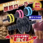 腹筋ローラー アブローラー エクササイズ ストレッチ マット付き 筋トレ 器具 ダイエット トレーニング 腹筋 背筋 腕筋 シェイプアップ ローラー