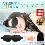 アイマスク 睡眠 アイ マスク 安眠 遮光 立体型 低反発 シルク質感 眼精疲労 3D 睡眠用 快眠 アイピロー 休息 目 疲労 疲れ目