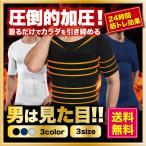 加圧シャツ メンズ 半袖 効果 ダイエット 加圧インナー トップス 着圧 下着 猫背 姿勢矯正 トレーニング