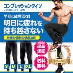 スポーツ タイツ メンズ コンプレッションタイツ トレーニング コンプレッションウェア スパッツ レギンス ランニング アンダーウェア