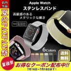 アップルウォッチ Apple Watch バンド レディース 44mm 38mm 40mm 42mm ミラネーゼループ 高級 ステンレス Series 1 2 3 4 5 6 SE