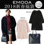 (2018年1月1日以降お届け予定)EMODA エモダ  HAPPY BAG 福袋 0417679001(代金引換不可)送料込/クーポン使用不可