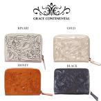 GRACE CONTINENTAL グレースコンチネンタル Card Case カービングカードケース 46089011