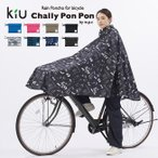 kiu 自転車レインコート CHALLY PON PON チャリーポンポンレインウェア、レインポンチョ cpp/男女兼用/キウ