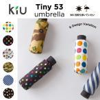 kiu 晴雨兼用 折りたたみ傘 軽量 Tiny53 umbrella キウ wpc 通販 雨傘 UVカット 軽量 日傘 ギフト k19