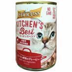 成猫用総合栄養食キャットフード キッチンズベスト プリンセス キャット ビーフと野菜のグレービー 415×24缶