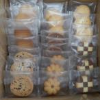 お買い得!個包装クッキー(8種×12枚)合計96枚