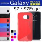 Galaxy S7 edge / S7 ケース ソフトケース TPU シリコンケース カバー