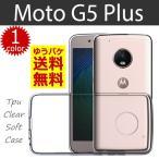 Moto G5 Plus ケース ソフトケース カバー TPU シリコン MOTOROLA モトローラ モト G5 プラス スマホケース