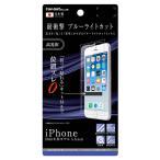 iPhone8Plus iPhone7Plus 保護フィルム 5H 耐衝撃 BLカット アクリル 高光沢