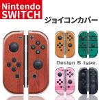 任天堂スイッチ ジョイコン ケース デザイン プレゼント 子供 キッズ おもちゃ Nintendo switch カバー