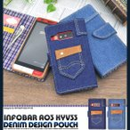 ショッピングINFOBAR INFOBAR A03 KYV33 ケース 手帳型 デニムデザインケース 手帳型ケース カバー
