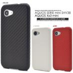 AQUOS SERIE mini SHV38/Xx3 mini ケース カーボンデザインハードケース カバー