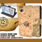 ショッピングAQUOS AQUOS SERIE mini SHV38/Xx3 mini ケース 手帳型 ワールドデザイン カバー
