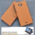 ショッピングAQUOS AQUOS ZETA SH-04F ケース ウッドデザインスタンドケース 手帳型ケース
