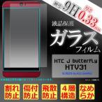 HTC J butterfly HTV31 フィルム 液晶保護フィルム 9H 強化ガラス エイチティーシー ジェイ バタフライ スマホフィルム