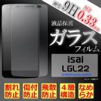 isai LGL22 フィルム 液晶保護フィルム 9H 強化ガラス イサイ スマホフィルム