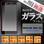 ショッピングONE Android One S2/DIGNO G 602KC フィルム 液晶保護フィルム 9H 強化ガラス 液晶 保護