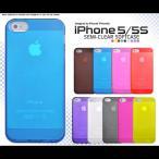 iPhone SE/5s/5 ケース セミクリアソフトケース ソフトケース カバー アイフォン se 5s 5 アイホン iPhoneケース アイフォンケース