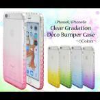 ショッピングiphone6 ケース iPhone6s iPhone6 ケース クリアグラデーションデコバンパーケース バンパーケース