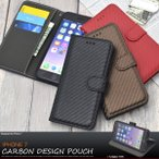 iPhone8 iPhone7 ケース 手帳型 カーボンデザイン手帳型ケース カバー アイフォン7 スマホケース