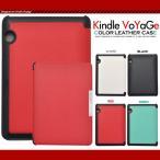 Kindle Voyage ケース カラーレザーケース ハードケース キンドルボヤージュ タブレット