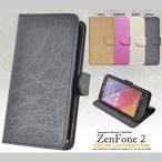 ZenFone2 ケース 手帳型 エイスース ゼンフォン 2