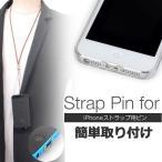 ショッピングストラップ 金具 iPhone ストラップ金具 ネックストラップ取り付け可 アイフォン スマホアクセサリー