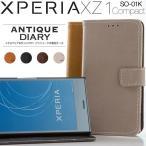 Xperia XZ1 Compact ケース 手帳型 アンティークレザー カバー エクスペリア エックスゼットワン コンパクト SO-02K スマホケース