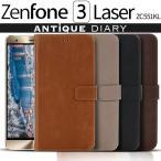 Zenfone3 Laser ケース 手帳型 アンティークレザー手帳型ケース レザーケース カバー