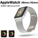 Apple Watch アップル ウォッチ 交換用ベルト ミラネーゼメッシュバンド カバー