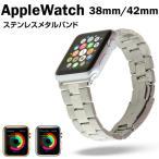 Apple Watch アップル ウォッチ 交換用ベルト ステンレスメタルバンド カバー