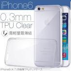 iPhone6ケース 極薄TPUクリアケ...