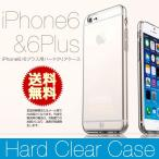 iPhone6 iPhone6PLUS ケース ハ...