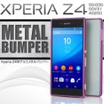Xperia Z4 SO-03G/SOV31/402SO アルミメタルバンパー ケース カバー