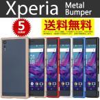 Xperia ケース バンパー XZs XZ X Compact X Performance Z5 Z5 Compact Z5 Premium Z4 A4 Z3 Z3 Compact