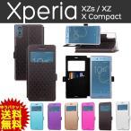 Xperia SO-03J SOV35 602SO SO-01J SOV34 601SO SO-02J ケース 手帳型 窓付き手帳型ケース XZs XZ X Compact