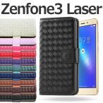 Zenfone3 Laser ZC551KL ケース 手帳型 編み込み手帳型ケース カバー
