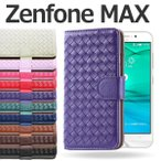 Zenfone Max ケース 手帳型 編み込み手帳型ケース レザーケース メッシュ ゼンフォン マックス ZC550KL ケース カバー