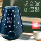 ショッピングアロマ加湿器 加湿器 花粉症対策 アロマ加湿器 超音波 省エネ加湿器 アロマディフューザー 卓上 おしゃれ シンプル 乾燥 ネーベル スター Nebel EF-HD01