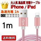 iPhone Lightning 充電 ケーブル 1m ポイント消化 2A iPad アイフォン 急速充電 高品質 断線しにくい iPhone XR X XS 8 7 断線防止 充電器 コード 強化ナイロン