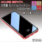 モバイルバッテリー 大容量 10000mAh 小型 軽量 薄型 コンパクト 防災 iphone 急速充電 2.1A スマホ充電器 2台同時充電可能 LEDライト 残量表示 携帯充電器