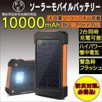 ソーラーモバイルバッテリー 大容量 30000mAh ソーラーチャージャー LEDライト付 iPhone Android 2USBポート
