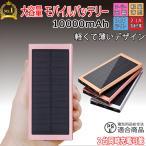 モバイルバッテリー ソーラーモバイルバッテリー 10000mAh 軽量 薄型 大容量 ソーラー チャージャー iPhone Android 充電器 バッテリー USB充電器