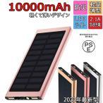 モバイルバッテリー ソーラーモバイルバッテリー 小型 軽量 薄型 10000mAh スマホ 充電器 大容量 急速充電器 携帯充電器 iPhone Android 2台同時充電