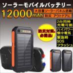 ソーラーモバイルバッテリー モバイルバッテリー 大容量 12000mAh iPhone Android 充電器 防災グッズ スマホ 充電 太陽光充電 バッテリー
